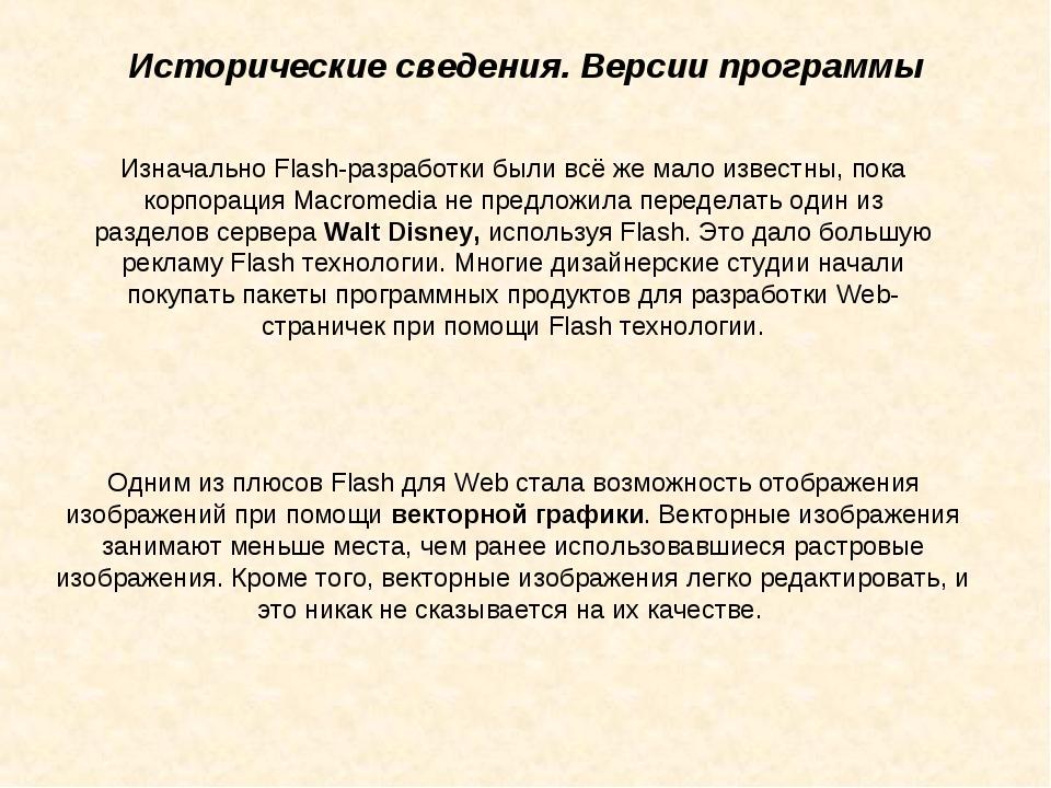 Изначально Flash-разработки были всё же мало известны, пока корпорация Macrom...