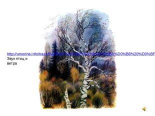 http://umorina.info/track/%D0%97%D0%B2%D1%83%D0%BA%D0%B8%20%D0%BF%D1%80%D0%B8