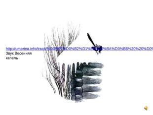 http://umorina.info/track/%D0%97%D0%B2%D1%83%D0%BA%D0%B8%20%20%D0%BA%D0%B0%D0