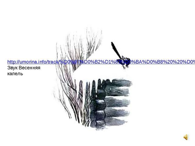 http://umorina.info/track/%D0%97%D0%B2%D1%83%D0%BA%D0%B8%20%20%D0%BA%D0%B0%D0...