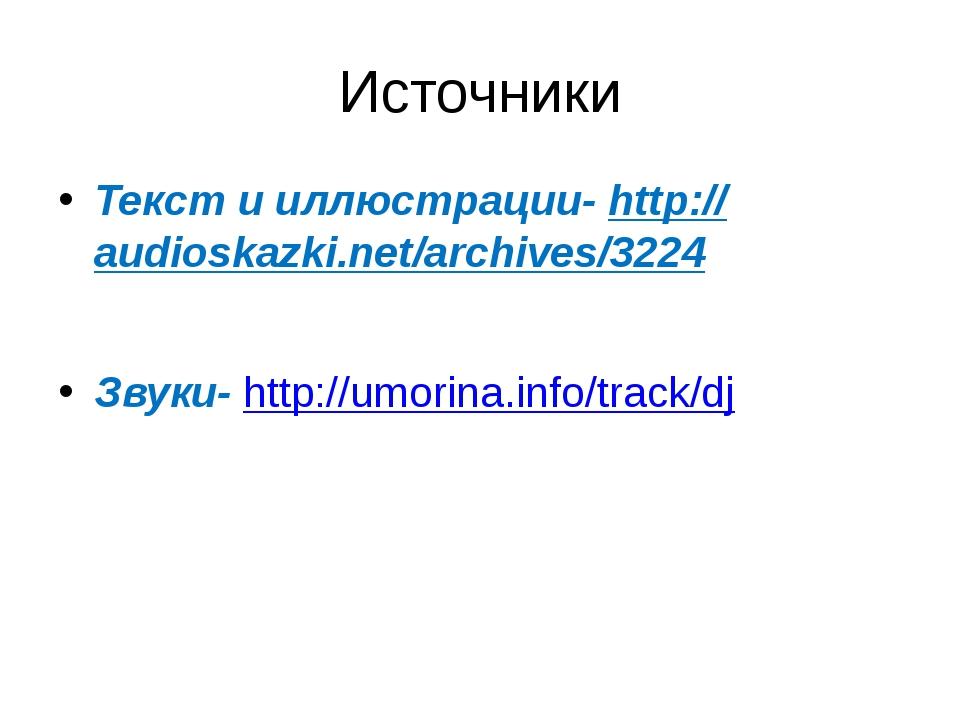 Источники Текст и иллюстрации- http://audioskazki.net/archives/3224 Звуки- ht...