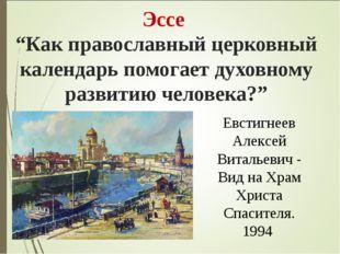 """Эссе """"Как православный церковный календарь помогает духовному развитию челов"""