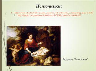 Источники: http://esoteric-land.ru/publ/vysshaja_mudrost_vedy/dukhovnyj_i_ma