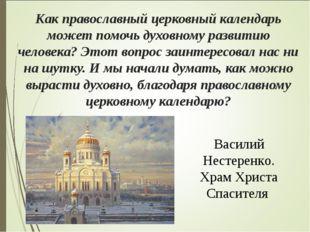 Как православный церковный календарь может помочь духовному развитию человек