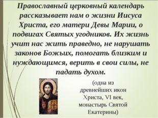 Православный церковный календарь рассказывает нам о жизни Иисуса Христа, его