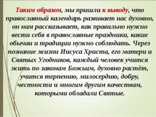 Таким образом, мы пришли к выводу, что православный календарь развивает нас д