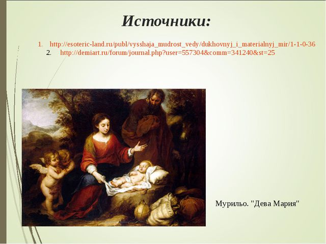 Источники: http://esoteric-land.ru/publ/vysshaja_mudrost_vedy/dukhovnyj_i_ma...