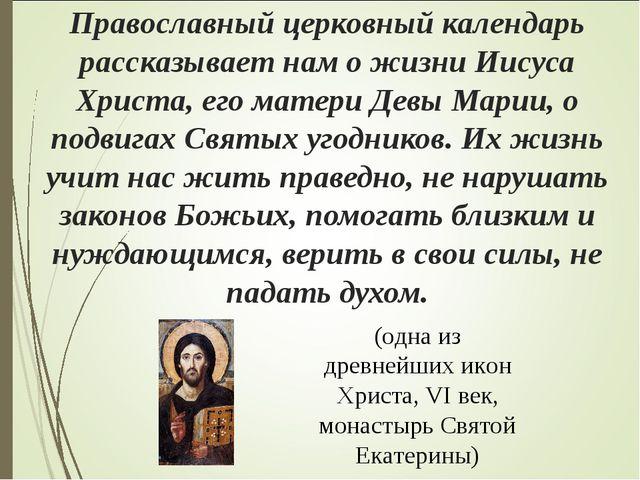Православный церковный календарь рассказывает нам о жизни Иисуса Христа, его...