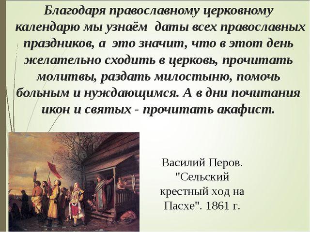 Благодаря православному церковному календарю мы узнаём даты всех православ...