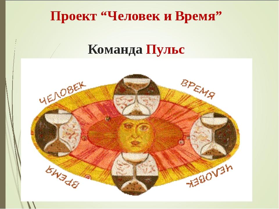 """Проект """"Человек и Время"""" Команда Пульс"""