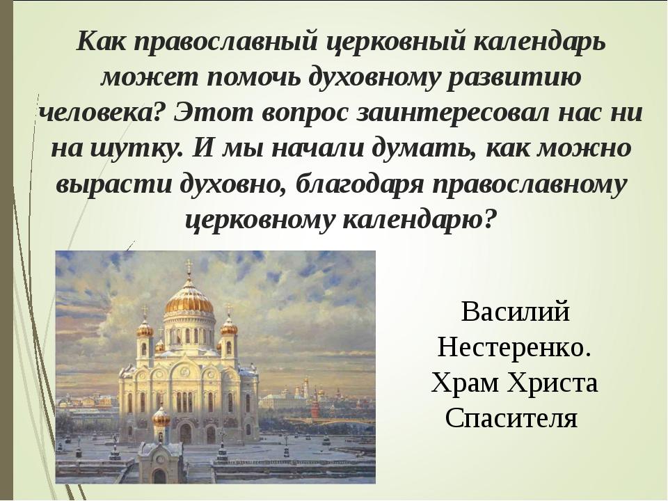 Как православный церковный календарь может помочь духовному развитию человек...