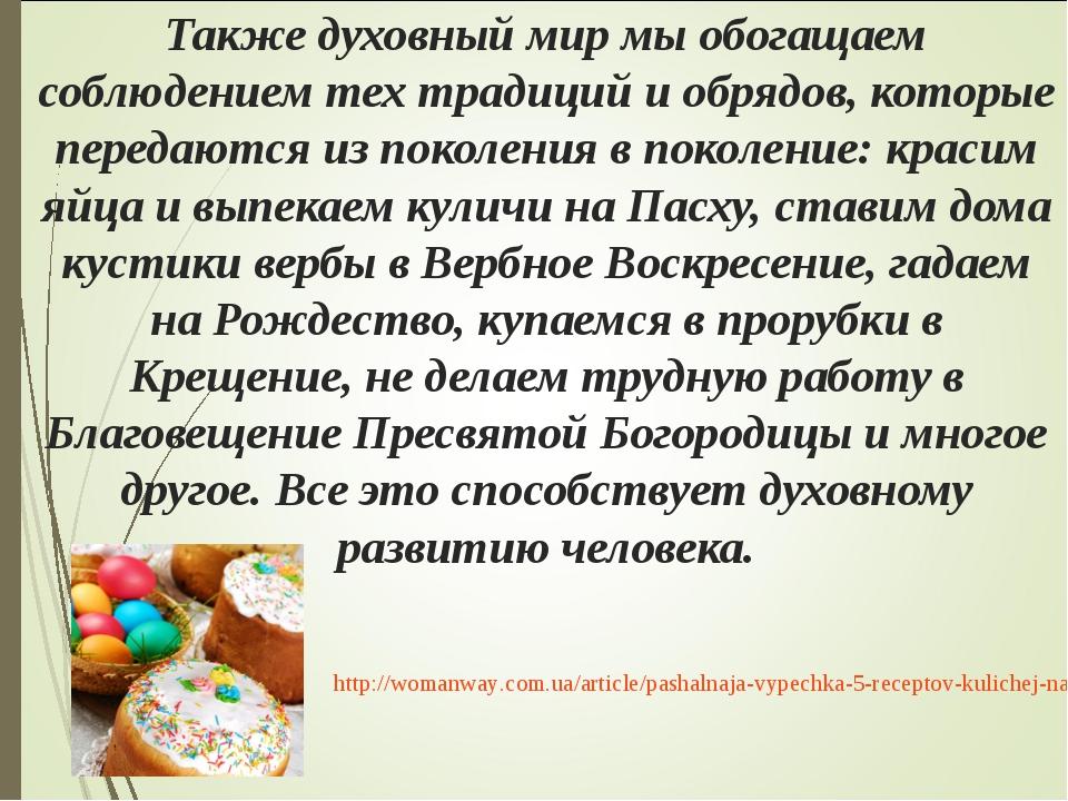 Также духовный мир мы обогащаем соблюдением тех традиций и обрядов, которые...