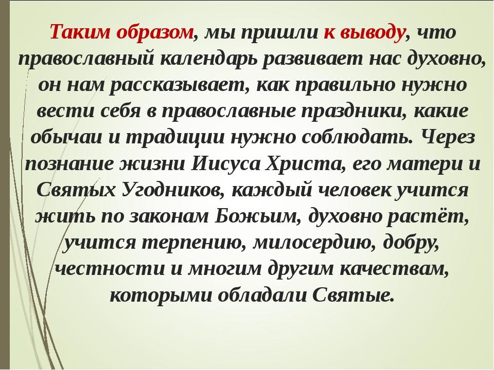 Таким образом, мы пришли к выводу, что православный календарь развивает нас д...