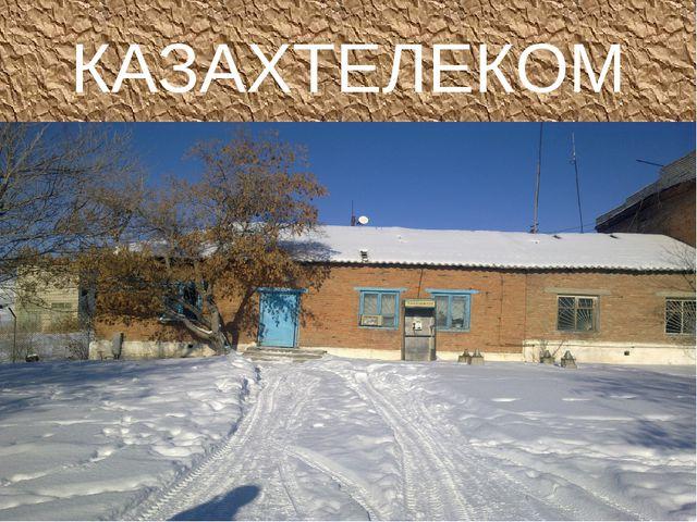 КАЗАХТЕЛЕКОМ