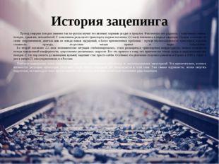 История зацепинга Проезд снаружи поездов (именно так по-русски звучит это