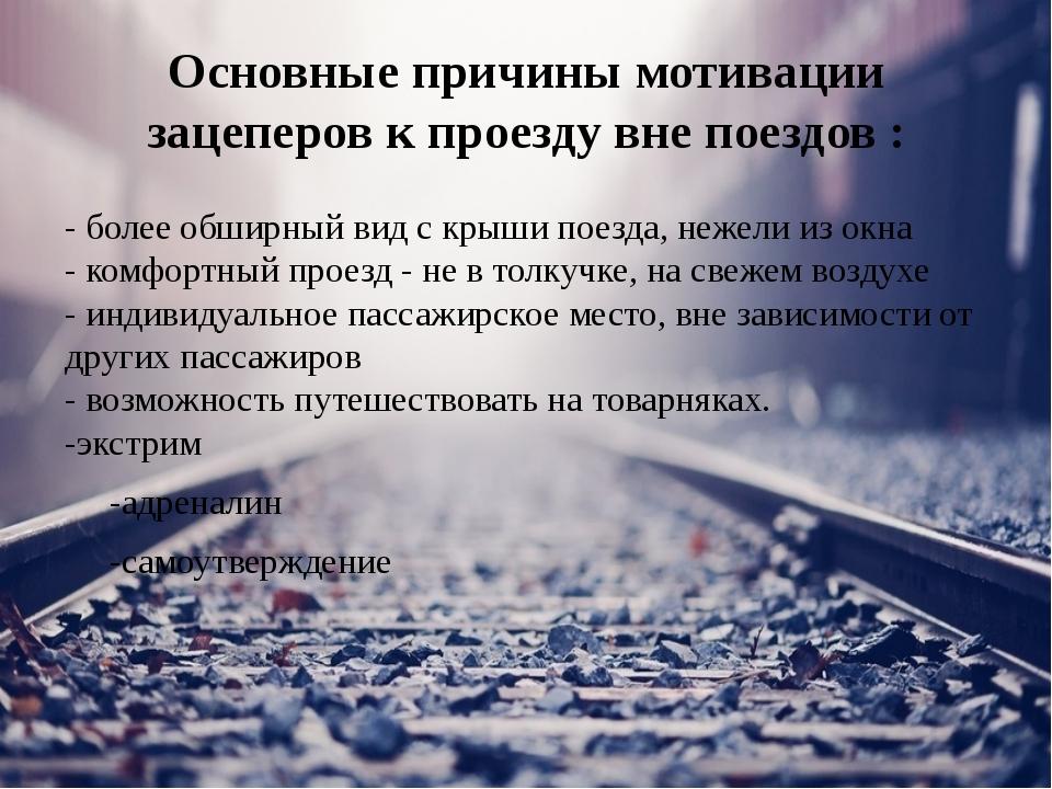 Основные причины мотивации зацеперов к проезду вне поездов : - более обширный...