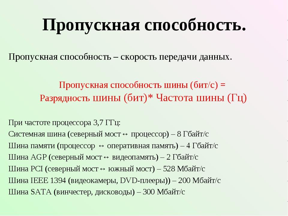 Пропускная способность. Пропускная способность – скорость передачи данных. Пр...