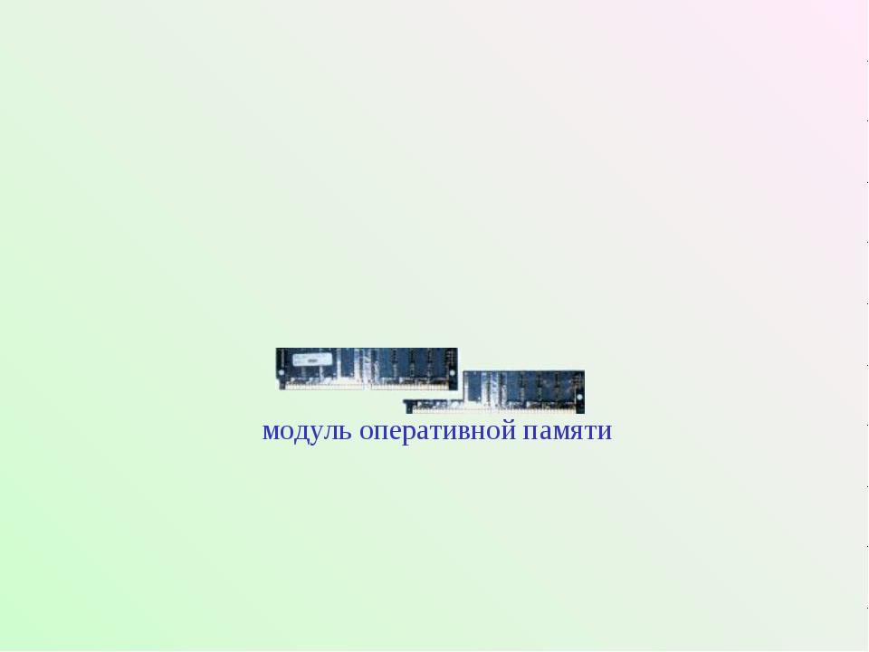 модуль оперативной памяти