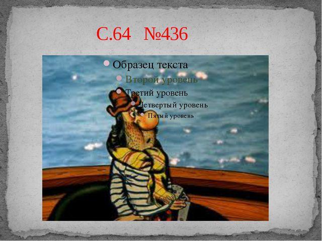 С.64 №436