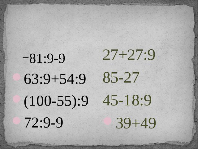 81:9-9 63:9+54:9 (100-55):9 72:9-9 27+27:9 85-27 45-18:9 39+49