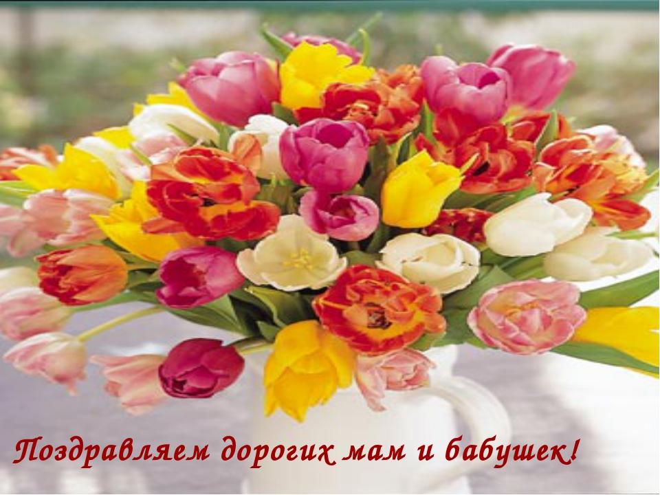 Поздравляем дорогих мам и бабушек!