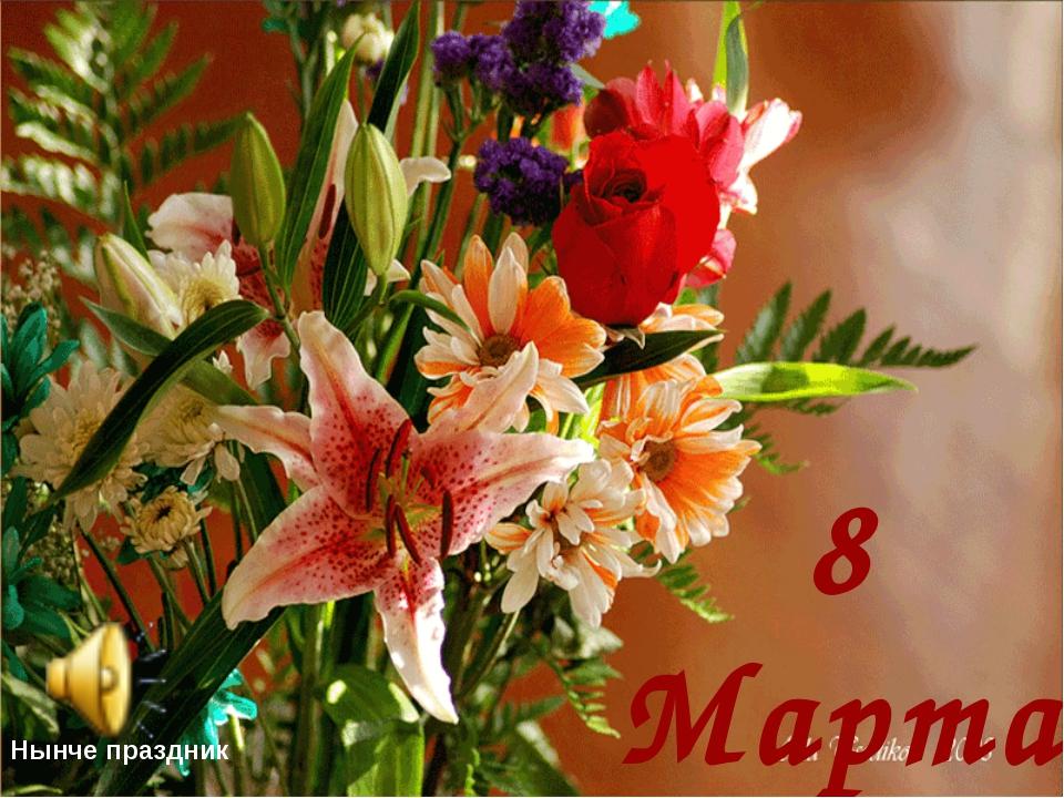 8 Марта Нынче праздник