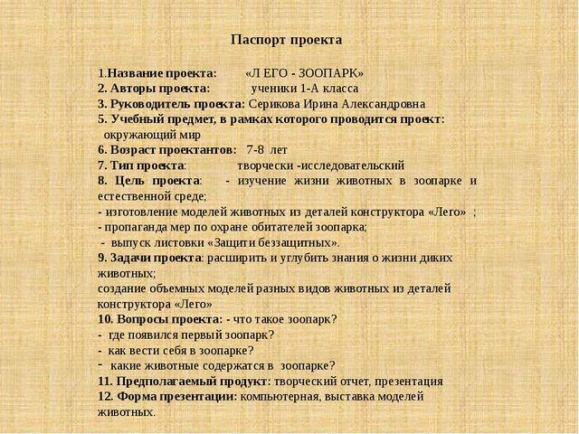 Паспорт проекта 1.Название проекта: «Л ЕГО - ЗООПАРК» 2. Авторы проекта: уче...