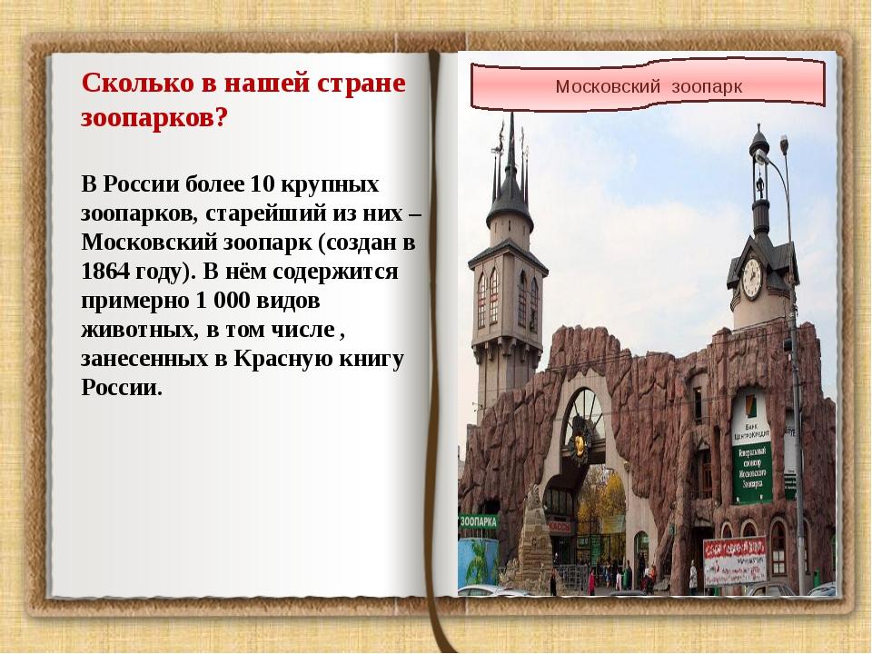 Сколько в нашей стране зоопарков? В России более 10 крупных зоопарков, старе...