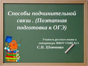 Способы подчинительной связи . (Поэтапная подготовка к ОГЭ) Учитель русского