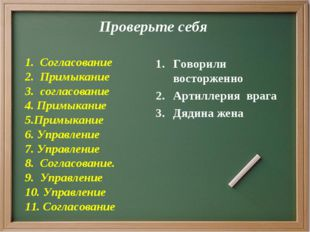 Проверьте себя 1. Согласование 2. Примыкание 3. согласование 4. Примыкание 5.