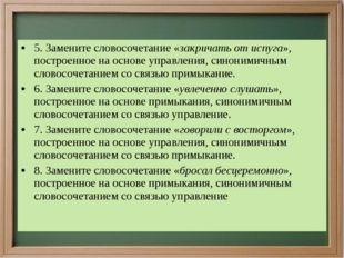 5. Замените словосочетание «закричать от испуга», построенное на основе управ