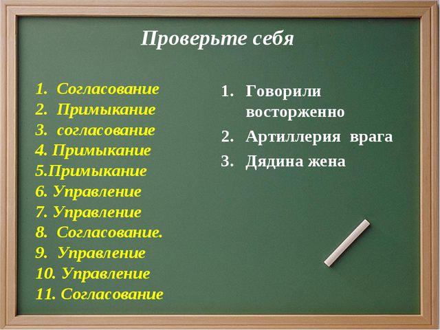 Проверьте себя 1. Согласование 2. Примыкание 3. согласование 4. Примыкание 5....