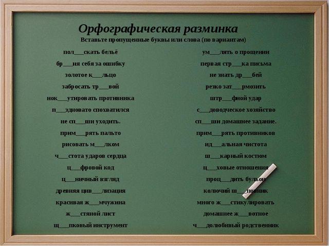Орфографическая разминка Вставьте пропущенные буквы или слова (по вариантам)...