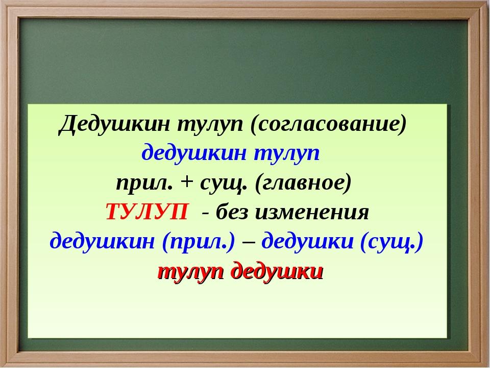 Дедушкин тулуп (согласование) дедушкин тулуп прил. + сущ. (главное) ТУЛУП -...