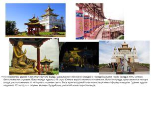 По периметру здание «Золотой обители Будды Шакьямуни» обнесено оградой с чере