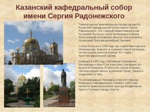 Казанский кафедральный собор имени Сергия Радонежского Также в нашем замечате