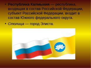 Республика Калмыкия— республика, входящая в составРоссийской Федерации, суб