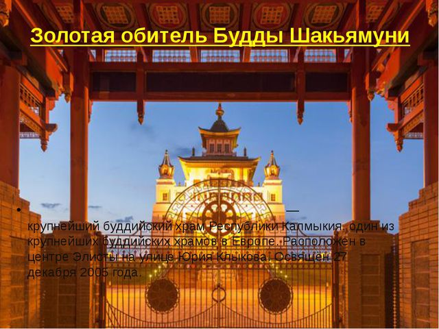 Золотая обитель Будды Шакьямуни «Золотая обитель Бу́дды Шакьяму́ни»—крупнейши...