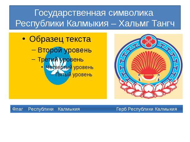 Государственная символика Республики Калмыкия – Хальмг Тангч Флаг Республики...