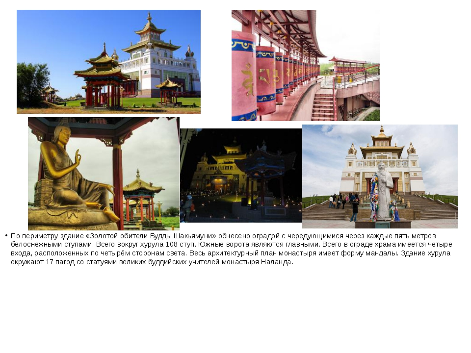По периметру здание «Золотой обители Будды Шакьямуни» обнесено оградой с чере...