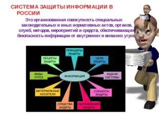 Your Topic Goes Here СИСТЕМА ЗАЩИТЫ ИНФОРМАЦИИ В РОССИИ Это организованная со