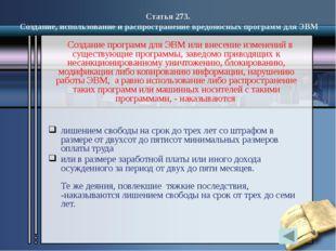 Статья 273. Создание, использование и распространение вредоносных программ д