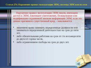Нарушение правил эксплуатации ЭВМ лицом, имеющим доступ к ЭВМ, повлекшее уни