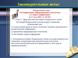 Законодательные акты: Федеральный закон «Об информации, информационных технол