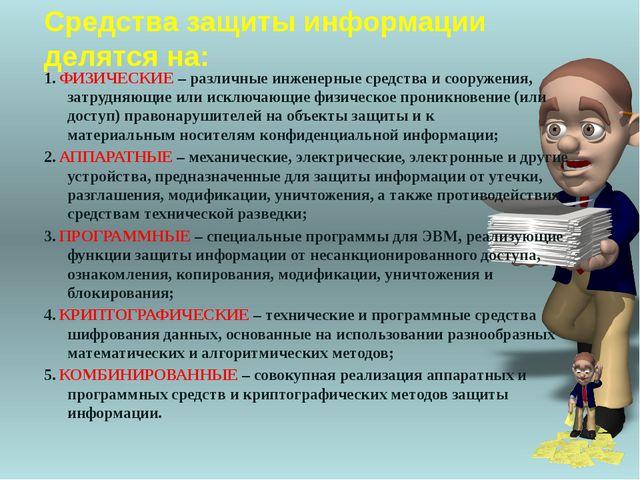 Средства защиты информации делятся на: 1. ФИЗИЧЕСКИЕ – различные инженерные с...