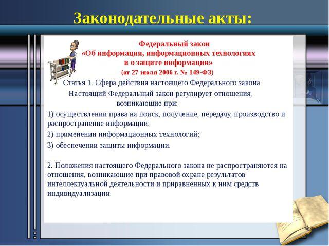 Законодательные акты: Федеральный закон «Об информации, информационных технол...