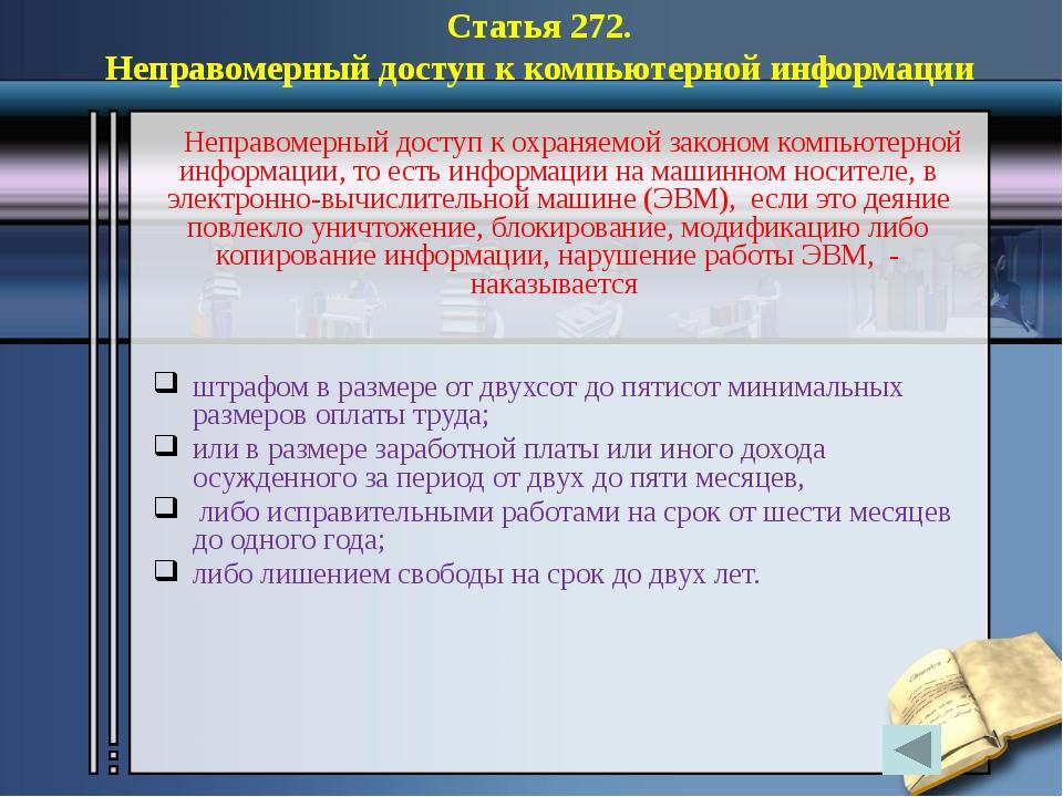 Статья 272. Неправомерный доступ к компьютерной информации Неправомерный дост...