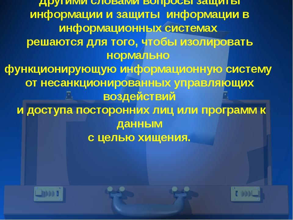 Другими словами вопросы защиты информации и защиты информации в информационны...