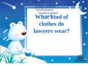 What kind of clothes do lawyers wear?