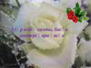 А)Әр елдің салты, басқа иттері қара қасқа